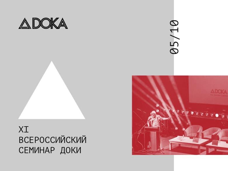 XI Всероссийский Семинар компании ДОКА Центр